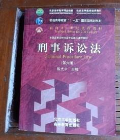 刑事诉讼法 第6版 陈光中 9787301268780北京大学出版社