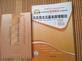 自考03709 3709 马克思主义基本原理概论 卫兴华