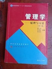 管理学原理与方法第六版周三多 等9787309111293