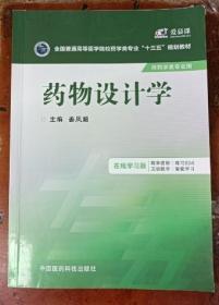 药物设计学 中国医药科技出版社 姜凤超 9787506778855