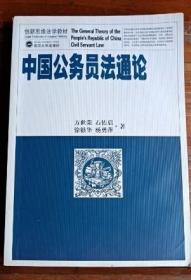 中国公务员法通论 方世华 武汉大学出版社9787307073722