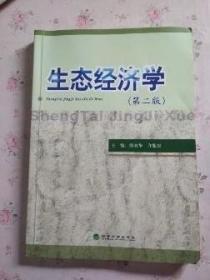 生态经济学 傅国华 许能锐 经济科学出版社9787514142907