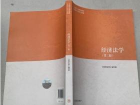 马工程经济法学(第二版) 张守文 经济法学编写 高教版