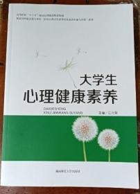 大学生心理健康素养 9787564839116 江光荣 湖南师范大学