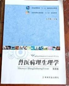 兽医病理生理学第四版张书霞中国农业出版社9787109155510