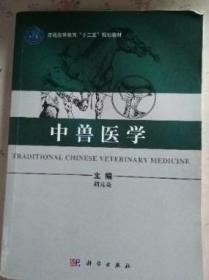 中兽医学 胡元亮 科学出版社 9787030375018