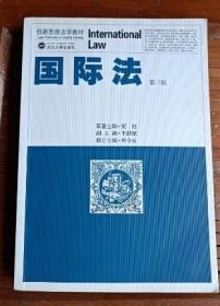 国际法 第三版 梁西 原*武汉大学出版社9787307090187