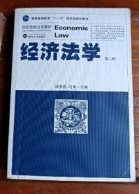 经济法学第3版 漆多俊 等 武汉大学出版社 9787307085510