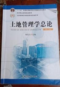 土地管理学总论(第六版) 陆红生 中国农业9787109203228