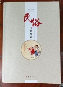 民俗文化鉴赏 潇洪恩 团结出版社9787512660618