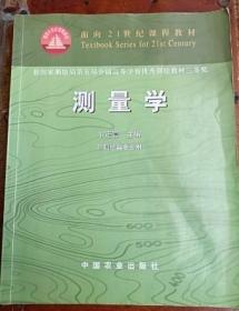 测量学 卞正富 中国农业出版社 9787109074507