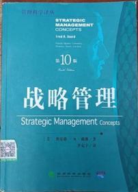 战略管理(第10版(美)戴维 著 李克宁 译9787505853560