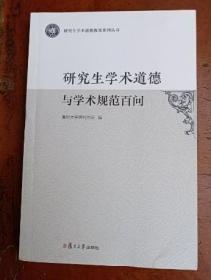 研究生学术道德与学术规范百问 复旦大学出版社