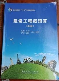 建设工程概预算(第6版) 方俊 武汉理工大学出版社9787562958543