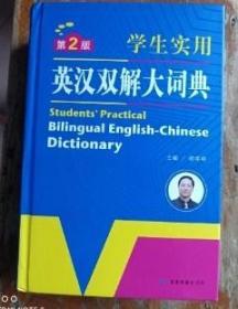 学生实用英汉双解大词典第二2版 胡孝申 甘肃教育出版社