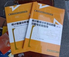 统计数据分析基础教程(第二版)教材 习题 一套2本叶向,李亚平