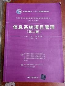 信息系统项目管理第二2版左美云清华大学出版社9787302382010