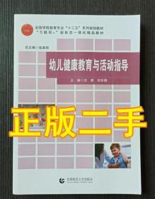 幼儿健康教育与活动指导 汪娟 邱华翔 首都师范大学出版社