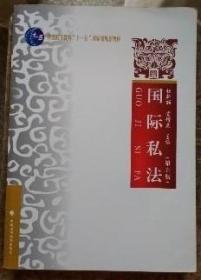 国际私法 第5版 杜新丽 中国政法大学9787562075783