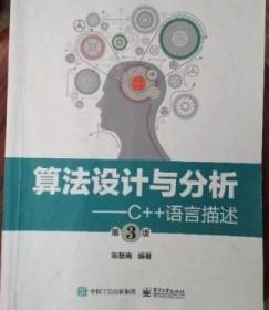 算法设计与分析 C 语言描述第3版 陈慧南9787121330544