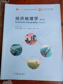 经济地理学 第3三版 李小建 李国平 高等教育出版社9787040495379