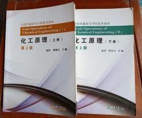 化工原理 上下册 第二版夏清 贾绍义 9787561820865