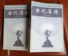 古代汉语(修订本)上下全套2册郭锡良商务印书馆9787100026024