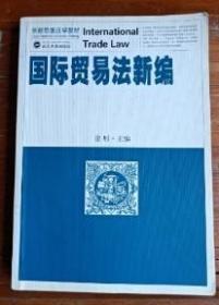 国际贸易法新编 漆彤 武汉大学出版社9787307071957