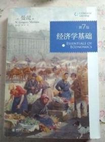 经济学基础第7版 曼昆 北京大学出版社 9787301281475