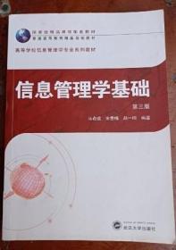 信息管理学基础 第三版第3版 马费成 宋恩梅 武汉大学出版社