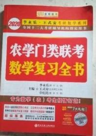 2020考研数学农学门类联考数学复习全书 李永乐 等9787560597164