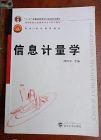 信息计量学(邱均平)武汉大学出版社9787307053052