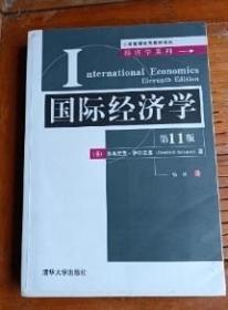 国际经济学第11版 [美]多米尼克·萨尔瓦多著 杨冰译