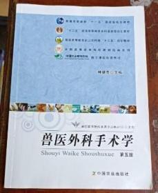兽医外科手术学第5版林德贵中国农业9787109161924