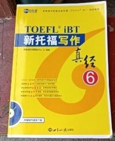 新托福写作真经6 世界知识出版社 9787501257195