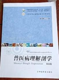 兽医病理解剖学第4版 崔恒敏 中国农业出版社 9787109238176