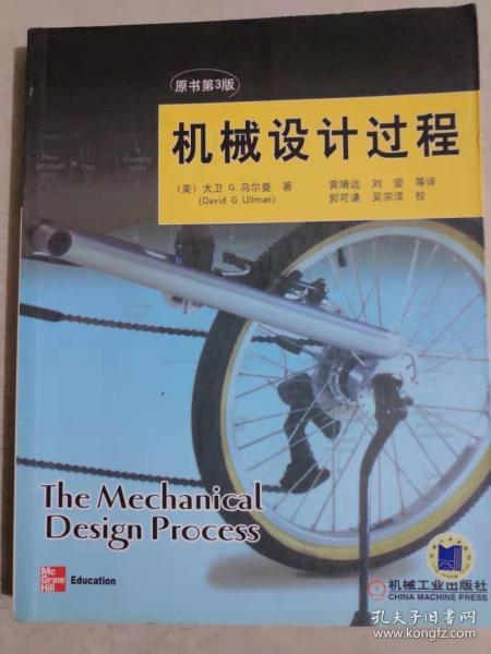 机械设计过程