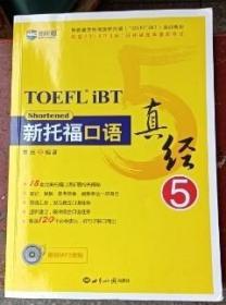新托福口语真经-5 常远 世界知识出版社 9787501252046
