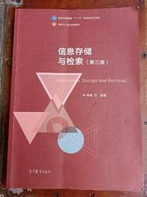 信息存储与检索第3版 张帆 高等教育出版社9787040476712