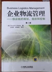 企业物流管理——供应链的规划组织和控制(第二版)9787111194903