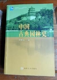 中国古典园林史第三版3版周维权清华大学出9787302080794