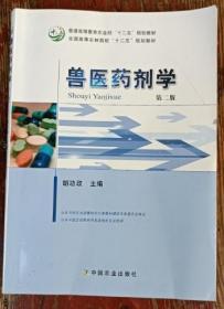 兽医药剂学 第2版 胡功政中国农业出版社9787109219199