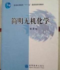 简明无机化学 宋天佑 高等教育出版社 9787040217445