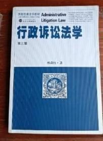 行政诉讼法学(第三版) 林莉红 武汉大学出版社9787307072718