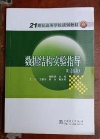 数据结构实验指导C语言版 杨晓波 中国电力出9787508398518