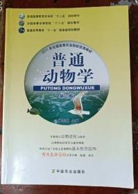 普通动物学 第3版 吴志新 中国农业出版社9787109203662