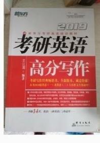 (2019)考研英语高分写作王江涛9787519303716群言出版社