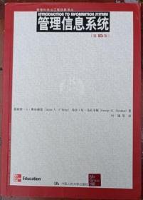 管理科学与工程经典译丛:管理信息系统(第15版)/詹姆斯