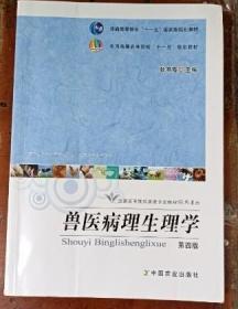病理生理学第4版 张书霞 中国农业出版社9787109155510
