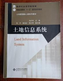 土地信息系统 马才学 北京师范大学出版社9787303092987